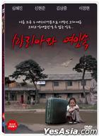 Maria and the Inn (DVD) (Korea Version)