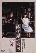 Jidaiya no Nyobo (DVD) (Japan Version)
