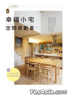 幸福小宅空間規劃書