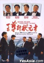 No Risk, No Gain (1990) (DVD) (Remastered Edition) (Hong Kong Version)
