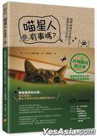 Miao Xing Ren You Shi Ma ? Po Jie40 Ge Ri Chang Mao Xing Wei , Gao Dong Ni Jia Mao Xiao Hai !