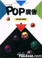 POP廣告2.麥克筆字體篇