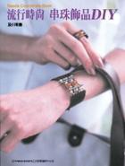 Beads Coordinate Book