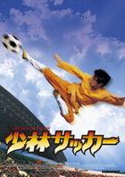 Shaolin Soccer (DVD)(Japan Version)