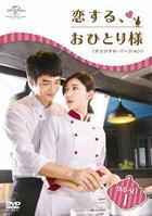 Love Myself or You (DVD) (Set 1) (Japan Version)