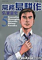 Executive Managing Director Shima Kosaku (Vol.5)