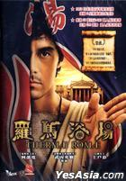 Thermae Romae (2012) (DVD) (English Subtitled) (Hong Kong Version)