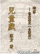 Er Tong Xi