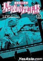 Mobile Suit Gundam : Ji Lian An Sha Ji Hua (Vol.2)