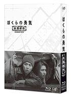 Bokura no Yuki - Miman City (1997) (Blu-ray Box) (Japan Version)