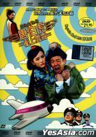 唐伯虎冲上云霄 (2014) (DVD) (马来西亚版)