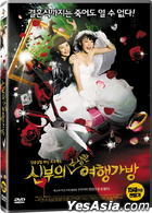Killer Virgin Road (DVD) (English Subtitled) (Korea Version)