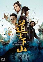Monk Comes Down The Mountain (DVD) (Japan Version)