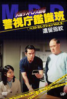 Kayo Suspense Gekijo Keishicho Kanshikihan Best Selection Vol.3 (日本版)