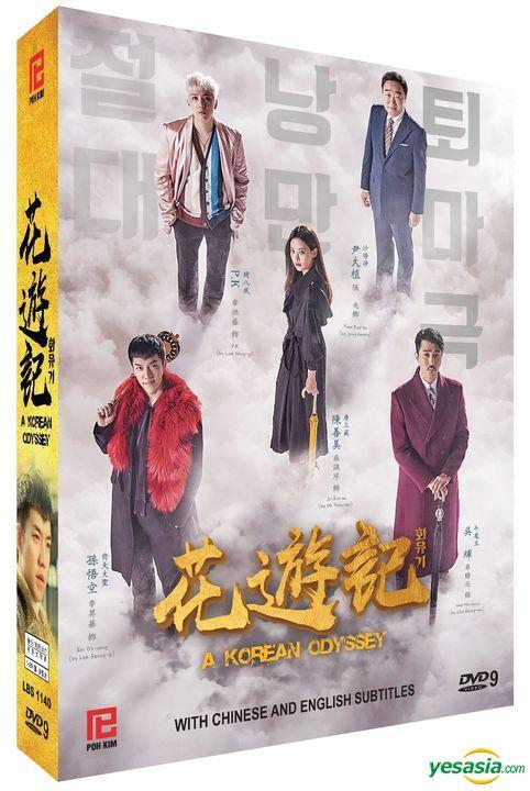 YESASIA: A Korean Odyssey (2018) (DVD) (Ep.1-20) (End) (Multi-audio) (English  Subtitled) (tvN TV Drama) (Singapore Version) DVD - Oh Yeon Seo, Lee Seung  Gi, Poh Kim Video Pte LTD. - Korea TV