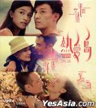 Passion Island (2012) (VCD) (Hong Kong Version)