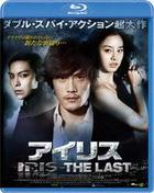 IRIS The Last (Blu-ray) (Japan Version)
