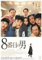 Juror 8  (DVD) (Japan Version)