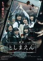 Toshimaen: Haunted Park (DVD) (Japan Version)