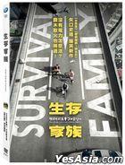 生存家族 (2017) (DVD) (台灣版)
