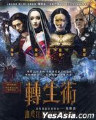 画皮2:转生术 (2012) (Blu-ray) (台湾版)