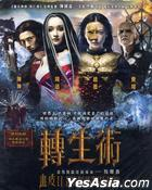Painted Skin: The Resurrection (2012) (Blu-ray) (Taiwan Version)