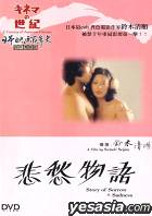 A Century Of Japanese Cinema - Story Of Sorrow & Sadness (Hong Kong Version)
