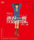 Case Closed (Detective Conan) Akai Family TV Selection Vol.2 (Blu-ray)(Japan Version)