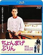 Chonmage Purin (Blu-ray) (English Subtitled) (Japan Version)