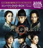 Six Flying Dragons (DVD) (Box 3) (Compact Edition) (Japan Version)