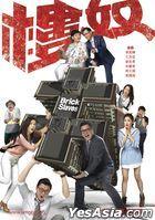 樓奴 (DVD) (1-20集) (完) (國/粵語配音) (中英文字幕) (TVB劇集) (美國版)
