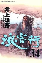 浪客行 (黑白平装版) (Vol.34)