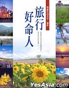 Lu Xing Hao Ming Ren