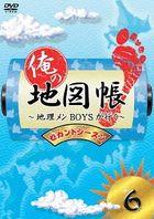ORE NO CHIZU CHOU-CHIRI MEN BOYS GA IKU- SECOND SEASON 6 (Japan Version)