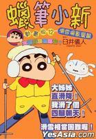 Crayon Shin-Chan (Anime Version) (Vol.12)