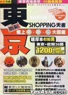 東京激新Shopping天書 (第10版)