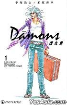 Damons (Vol.1)