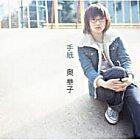 Tegami (Japan Version)