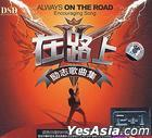 Always On The Road Encouraging Song DSD (China Version)