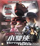 Yatterman (2009) (VCD) (Hong Kong Version)