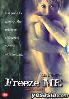Freeze Me (Korean version)