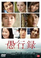 Traces of Sin (DVD) (Normal Edition) (English Subtitled) (Japan Version)