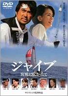 Gybe : Carried On A Sea Breeze (DVD) (Japan Version)