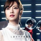 Shiawase no Hogosyoku [Type A] (SINGLE+BLU-RAY) (Japan Version)