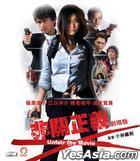 非關正義劇場版 (DVD) (香港版)