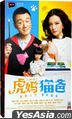 Tiger Mom (DVD) (Ep. 1-45) (End) (China Version)