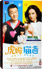 Tiger Mom (DVD) (Ep. 1-45) (End) (China Version)