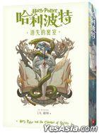 哈利波特(2):消失的密室【繁体中文版20周年纪念】