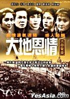 大地恩情 : 古都惊雷 (DVD (完) (ATV剧集) (香港版)