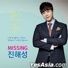 Jin Hae Seong - Missing (Reissue)